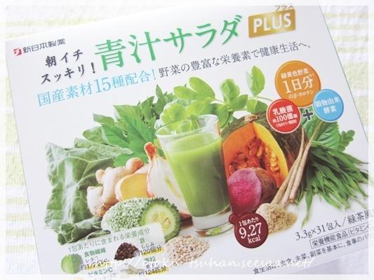 浜内千波 青汁①シ便利.JPG